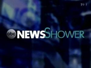 ABCニュースシャワー