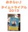 おさらい♪タイムトライアル2013
