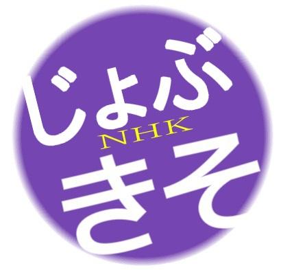NHKしごとの&おとなの基礎英語